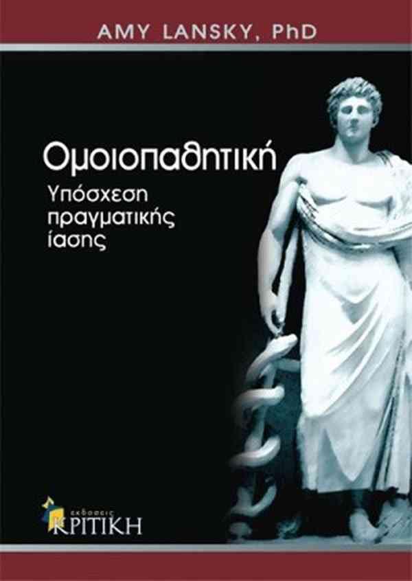 βιβλίο ομοιοπαθητικής