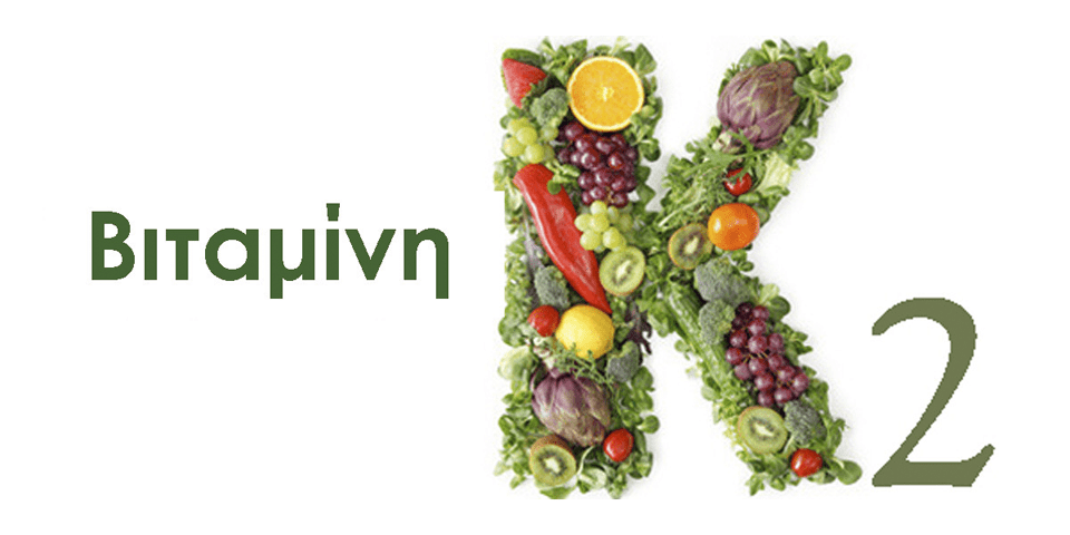 βιταμίνη Κ2, τύποι βιταμίνης Κ2, οφέλη βιταμίνης Κ2, τροφές πλούσιες σε βιταμίνη Κ2