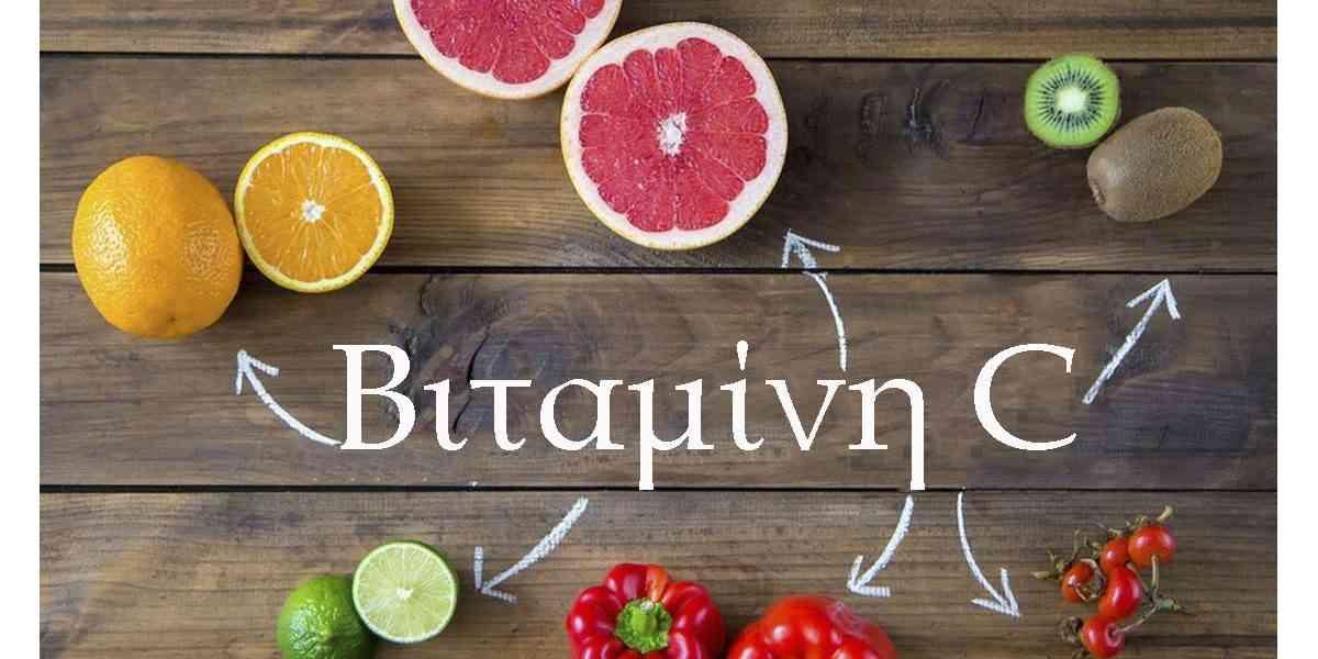 ασκορβικό οξύ, βιταμίνη C, οφέλη βιταμίνης C, πηγές βιταμίνης C