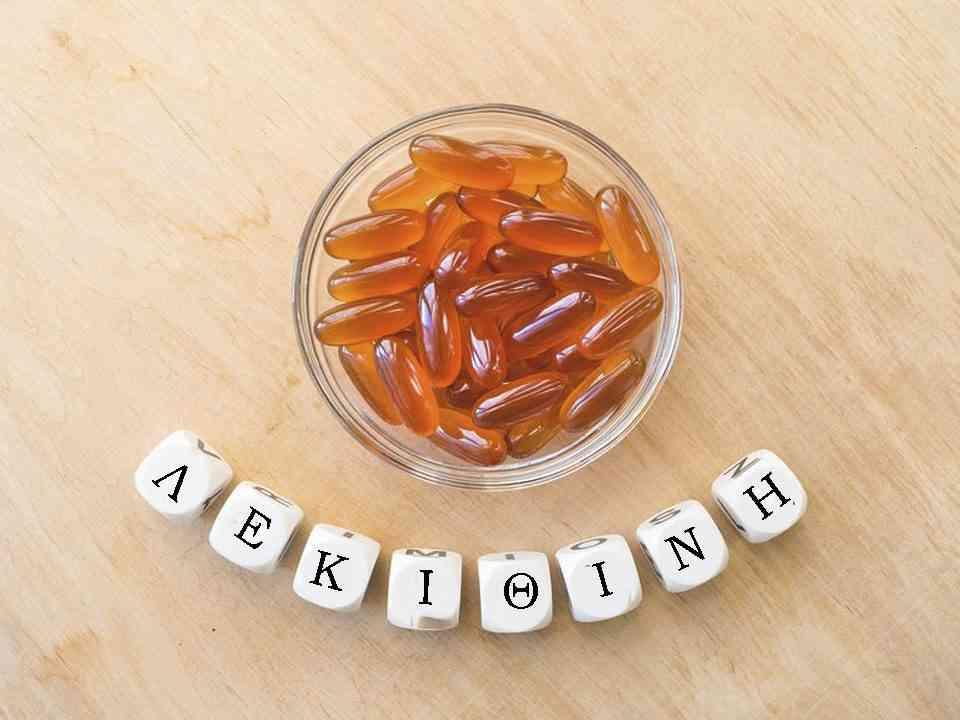 λεκιθίνη, τι είναι η λεκιθίνη, οφέλη της λεκιθίνης στην υγεία, τροφές που περιέχουν λεκιθίνη, παρενέργειες λεκιθίνης