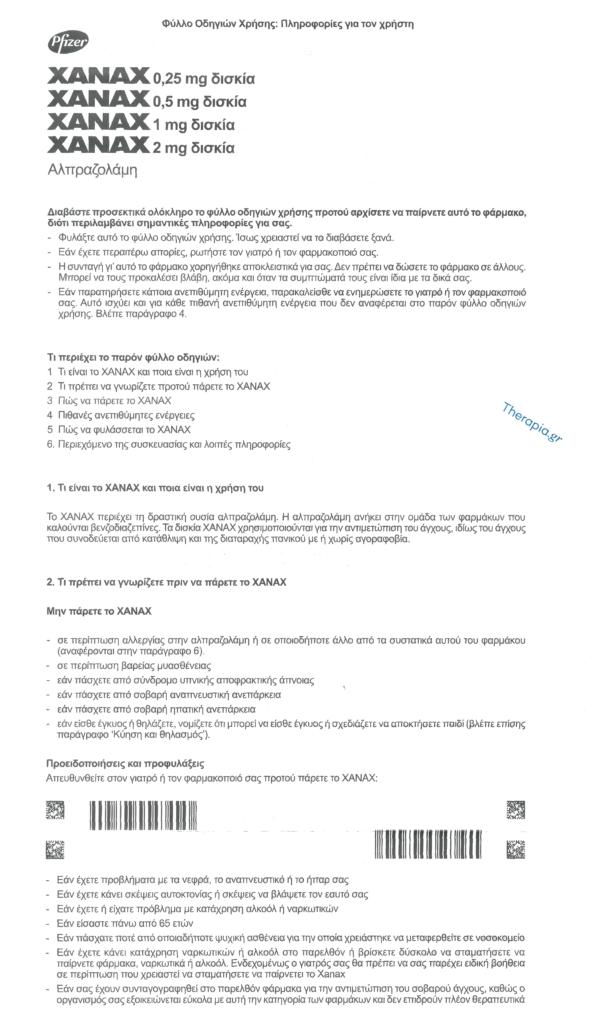 xanax φυλλο οδηγιών 1