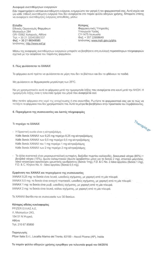 xanax φυλλο οδηγιών 5